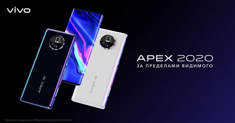 Самый невероятный смартфон начала года Vivo APEX 2020 обрастает новыми деталями