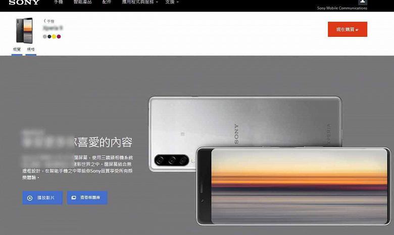 Флагман Sony Xperia 1.1 первым сможет снимать видео 8K HDR