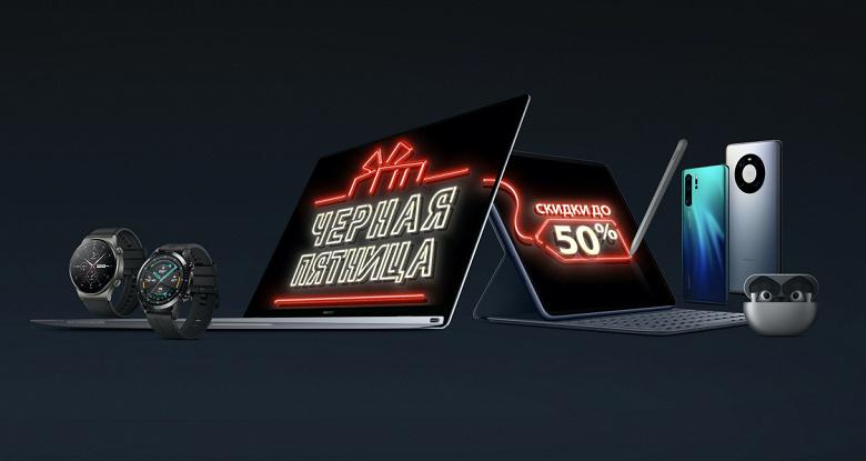 Аттракцион неслыханной щедрости: Huawei даёт скидку в 100 тысяч рублей