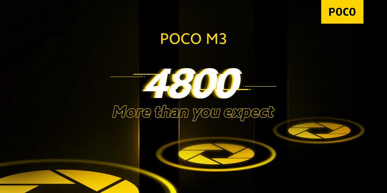 6000 мАч и 48 Мп. Poco M3 – очередной монстр автономности