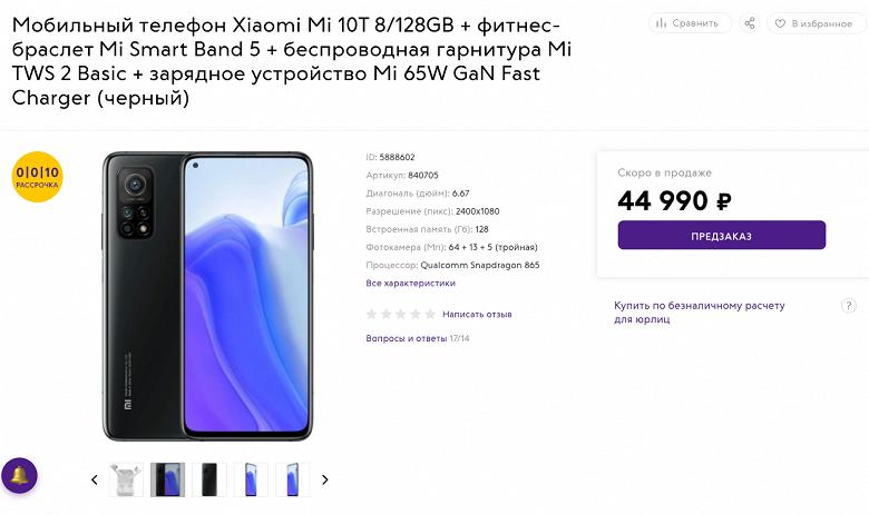 Xiaomi Mi 10T и Mi 10T Pro можно заказать в России досрочно и на очень выгодных условиях