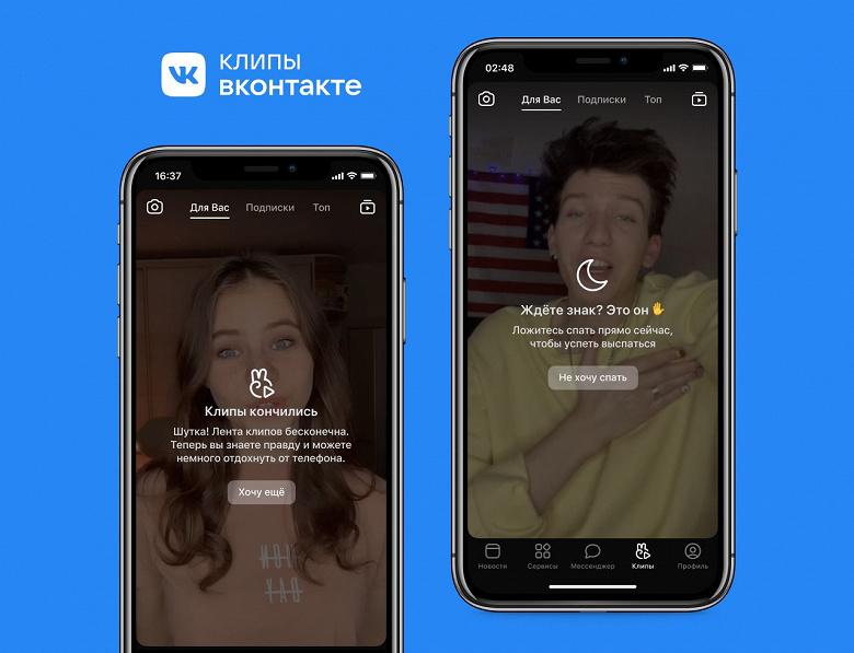 Во «ВКонтакте» начали бороться с зависимостью от «ВКонтакте»