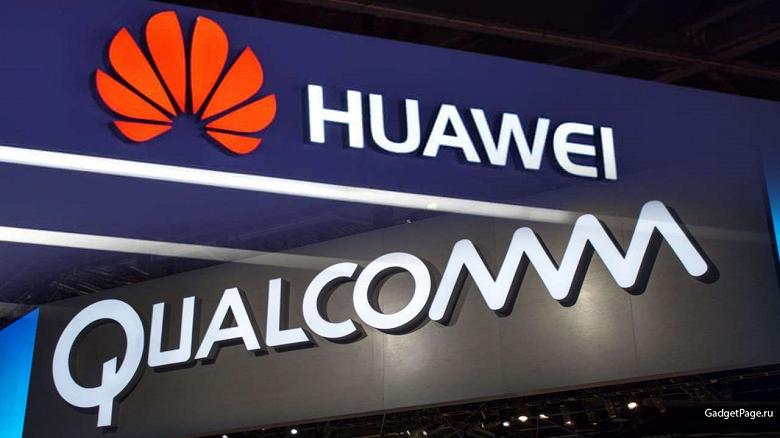 У Huawei большой праздник: её смартфоны получили право на использование SoC Qualcomm Snapdragon