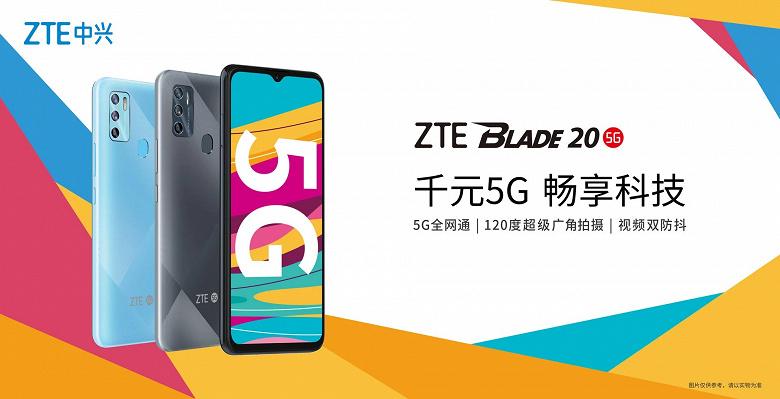 Смартфон с необычным набором характеристик. ZTE Blade20 5G получил неплохую платформу и немало флэш-памяти при экране невысокого разрешения