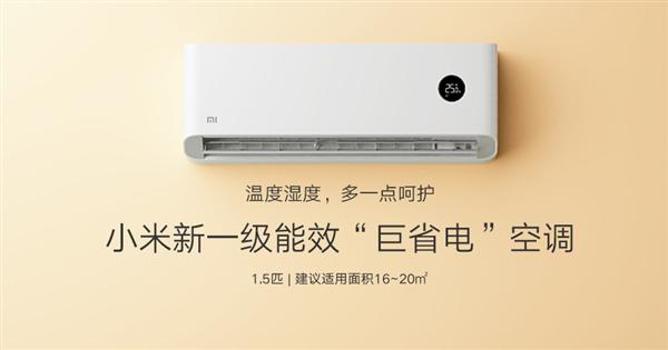 Представлен умный кондиционер Xiaomi с функцией контроля влажности воздуха