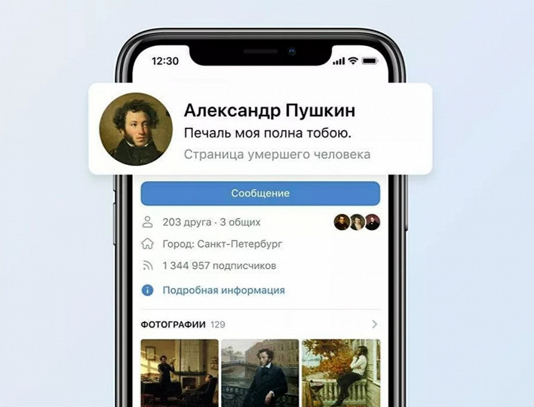 Во «ВКонтакте» начали отмечать умерших пользователей
