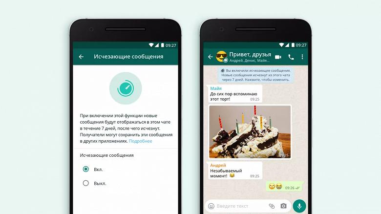 Исчезающие сообщения WhatsApp стали доступны для всех