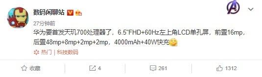 Huawei nova 8 и nova 8 Pro выйдут в декабре. nova 8 может стать первой в мире моделью на SoC MediaTek Dimensity 700