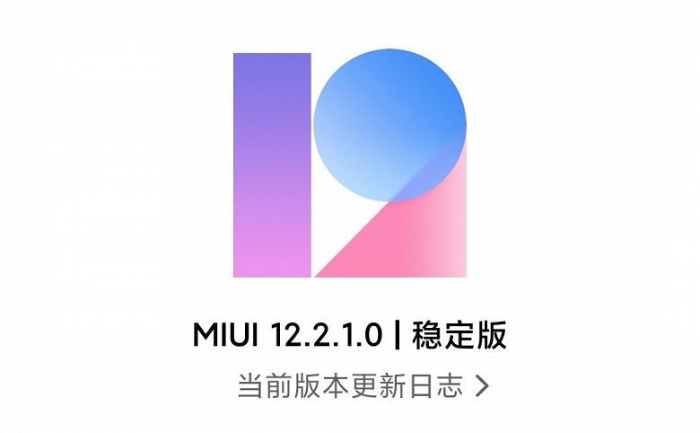Большое обновление камеры флагманов Xiaomi и Redmi оказалось очень глючным. MIUI 12.2.1.0 на базе Android 11 не рекомендована к установке