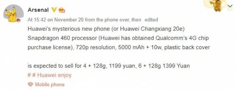Первый посткризисный смартфон Huawei на платформе Qualcomm не впечатляет своими характеристиками