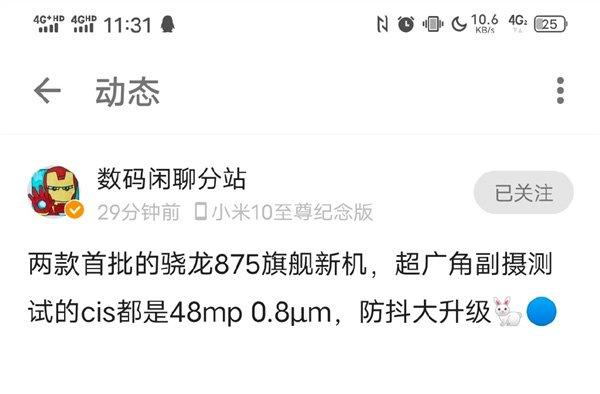 Xiaomi Mi 11 окажется мегапиксельным монстром