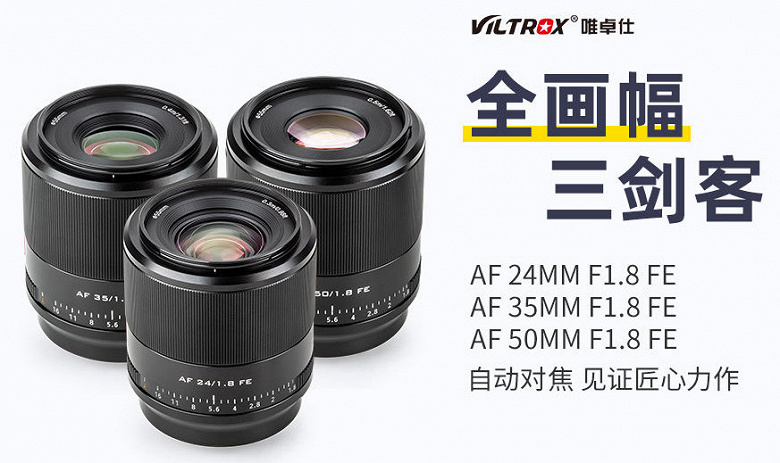 Представлены объективы Viltrox AF 24MM F1.8 FE, AF 35MM F1.8 FE и AF 50MM F1.8 FE