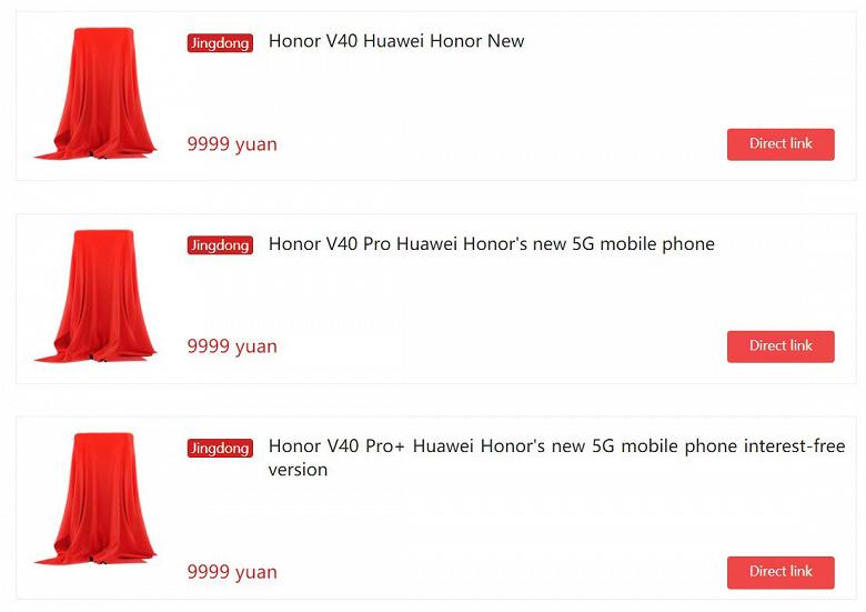 Флагманы Honor V40 замечены в крупнейшем китайском интернет-магазине, анонс уже скоро
