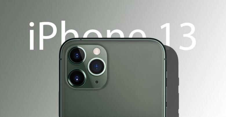 iPhone 13 не повторит судьбу iPhone 12