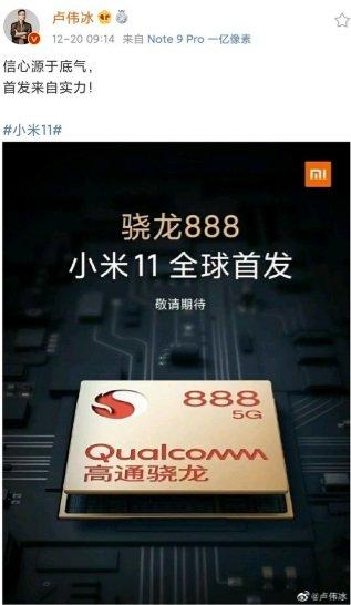 Глава Xiaomi говорит про Mi 10, но намекает на Mi 11