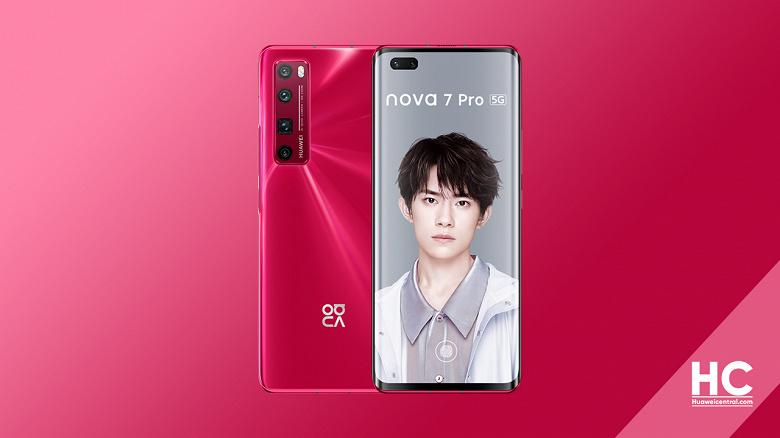 Huawei Nova 7 и Nova 7 Pro получили сверхскоростную передачу больших файлов и другие улучшения
