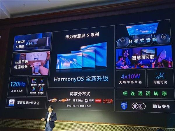Экран 4К с кадровой частотой 120 Гц, встроенный звук на 40 Вт и диагональ до 75 дюймов. Представлены телевизоры Huawei Smart Screen S и Smart Screen S Pro