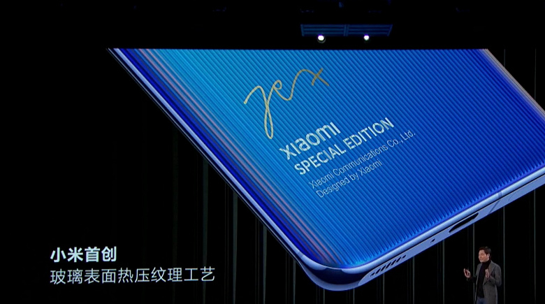 Представлен Xiaomi Mi 11 Special Edition