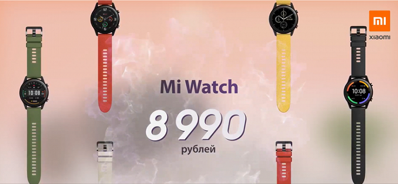 Умные часы Xiaomi Mi Watch представлены в России