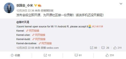 Вчера представлен, а сегодня доступен уже всем. Xiaomi опубликовала исходный код прошивки Mi 11