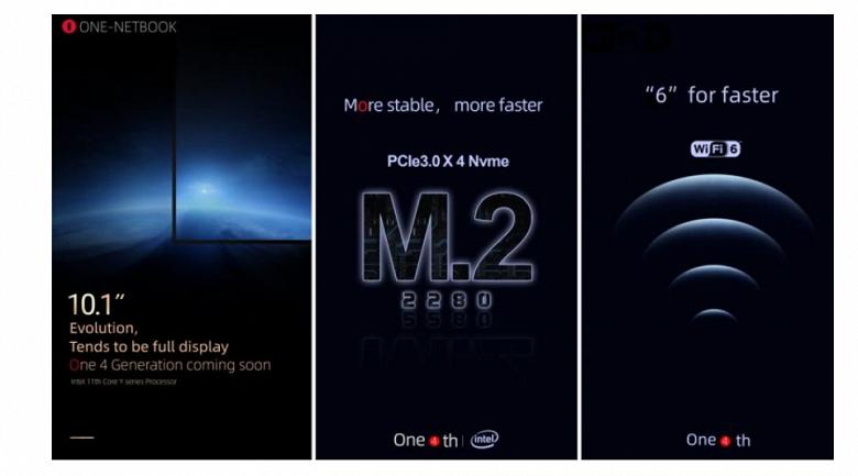 Правильный нетбук 2020 года. OneNetbook готовит новый мобильный ПК с 10-дюймовым экраном и новейшей платформой Intel