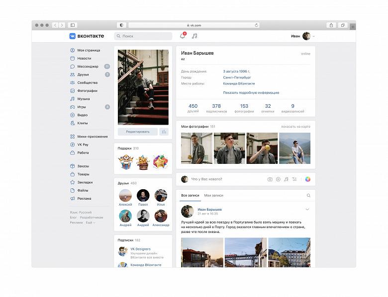 Социальная сеть ВКонтакте перезапустилась на компьютерах