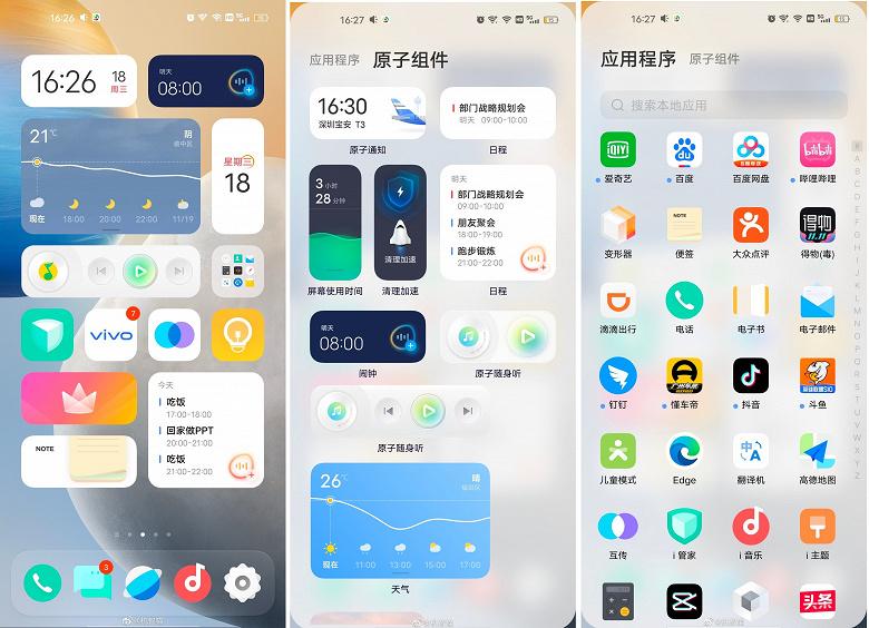 Новинка в мире Android приходит на смартфоны Vivo и iQOO