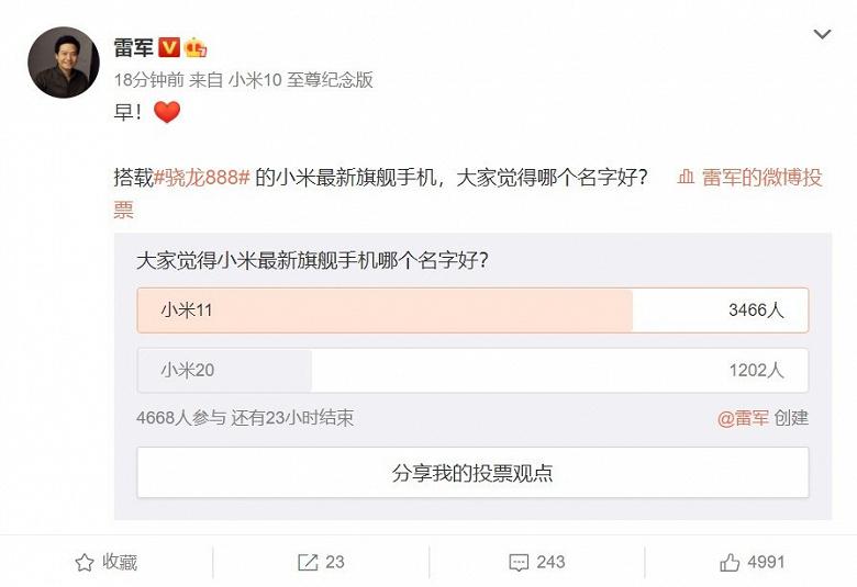 Неожиданно. Вместо Xiaomi Mi 11 может выйти Xiaomi Mi 20