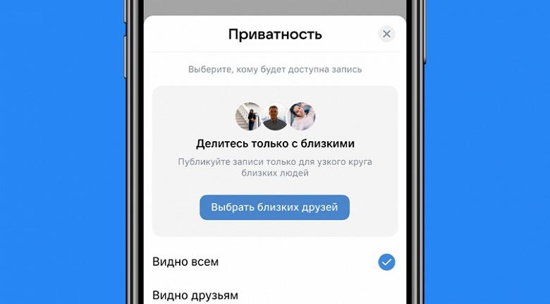Во ВКонтакте появились «Близкие друзья»