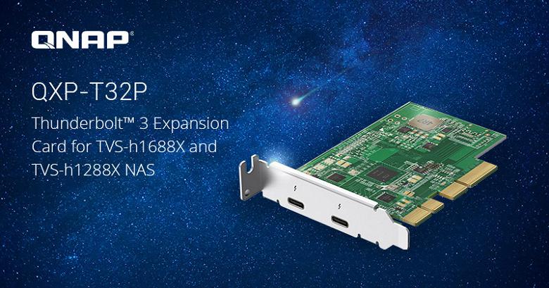QNAP предлагает карту расширения с двумя портами Thunderbolt 3 для NAS TVS-h1688X и TVS-h1288X