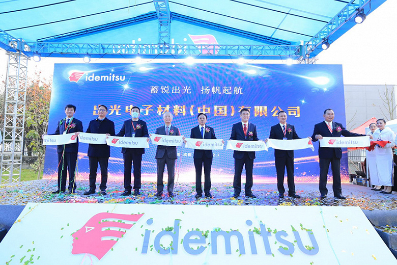 Завод Idemitsu в Чэнду приступил к выпуску материалов OLED