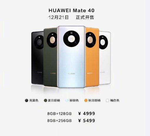 Huawei Mate 40 раскупили в Китае за минуту