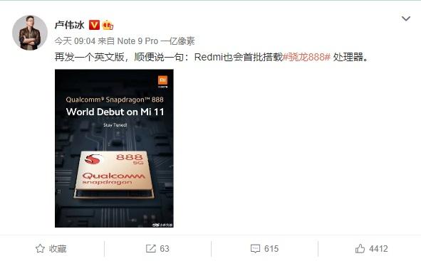 Xiaomi Mi 11 дебютирует до конца декабря, но компания готовит уже второй смартфон на Snapdragon 888