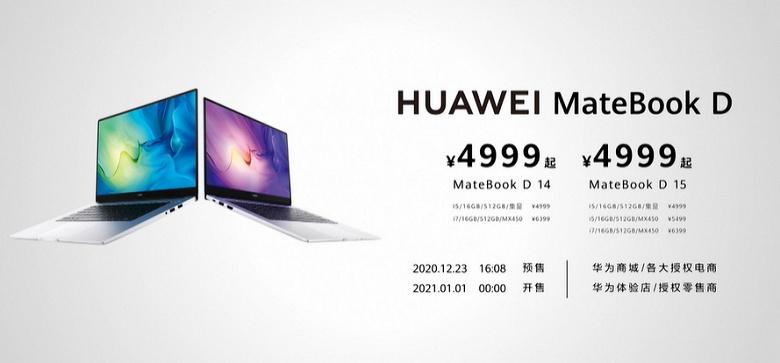 Intel Core i7-1165G7, 16 ГБ ОЗУ, Wi-Fi 6 и GeForce MX450 за доплату. Представлены ноутбуки Huawei MateBook D нового поколения