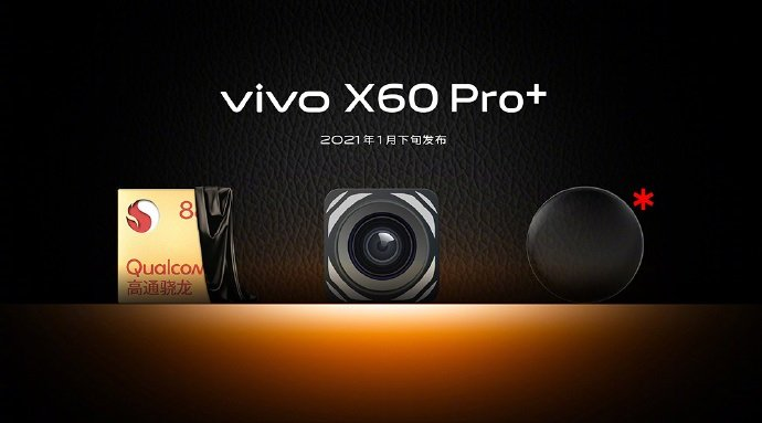 Суперкамера, оптика Zeiss T и Snapdragon 888. На подходе флагман Vivo X60 Pro+, который окажется лучше Xiaomi Mi 11