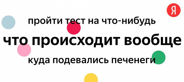 Яндекс запустил новогоднее гадание на запросах, смешные стикеры Telegram прилагаются