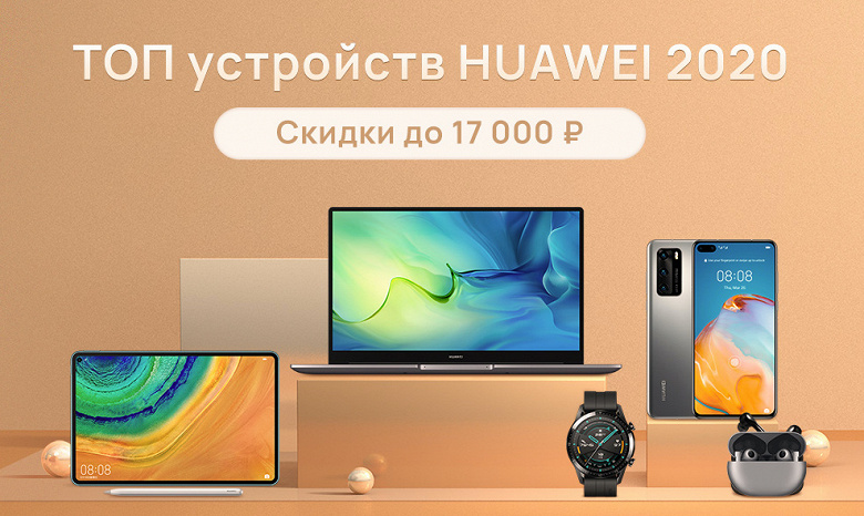 Huawei объявила о скидках на Топ устройств 2020 года