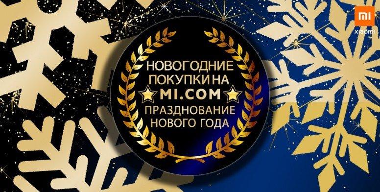 Новый год у Xiaomi в России  — скидки до 50% на самую разную технику