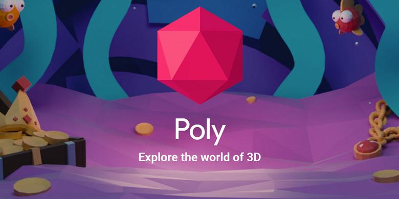 Google закрывает сервис обмена 3D-моделями Poly