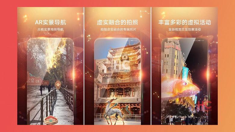 Стирающие грань между реальным и цифровым мирами «Карты» Huawei стали доступны на разных смартфонах Huawei и Honor