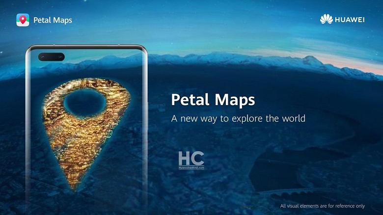 Замена Google Maps прибыла на смартфоны Huawei и Honor. Приложение Petal Maps теперь доступно в Huawei AppGallery