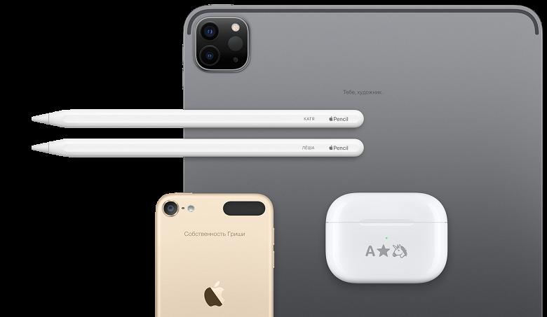 В российском Apple Store стало еще больше вариантов нанесения гравировки