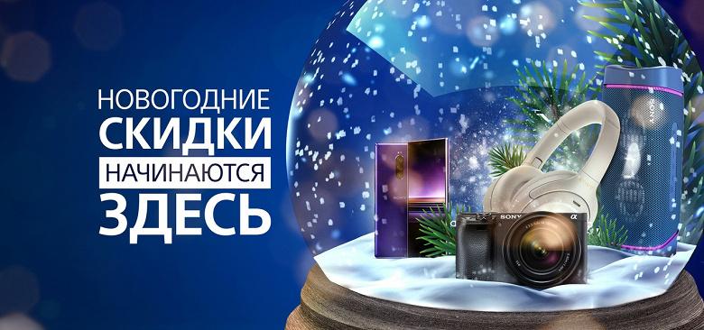 Sony урезала цены к Новому году в России: на игры PlayStation, DualShock, смартфоны, телевизоры и другую технику