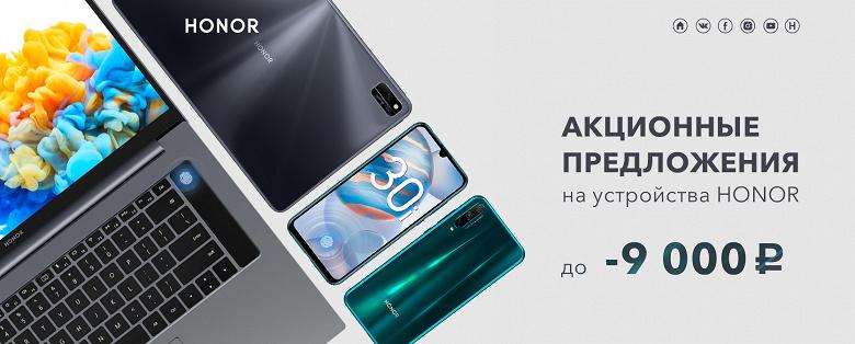 Honor уронил цены в России сильнее заявленного