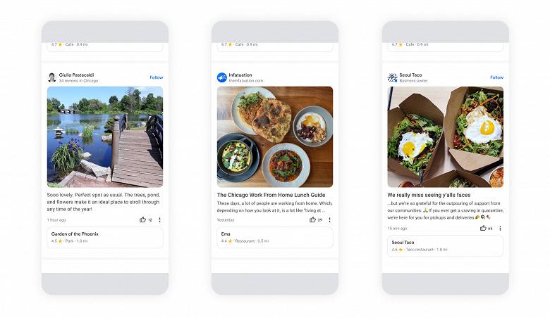 Карты Google получили ленту новостей сообщества