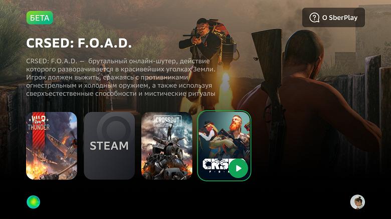 В России заработал облачный игровой сервис SberPlay