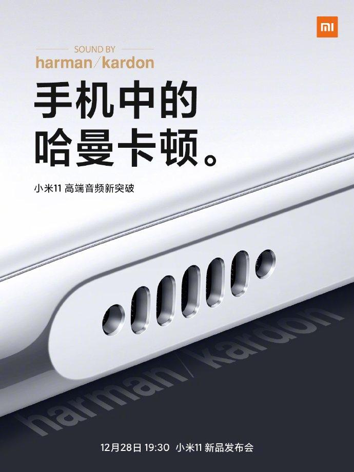 Xiaomi Mi 11 — прорыв в плане аудиовозможностей. Звуком занимались специалисты Harman/Kardon