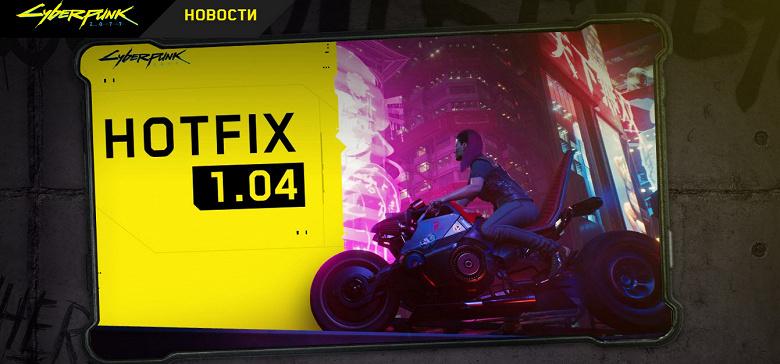Cyberpunk 2077 наконец улучшили на PlayStation и ПК, владельцы Xbox продолжают ждать чуда