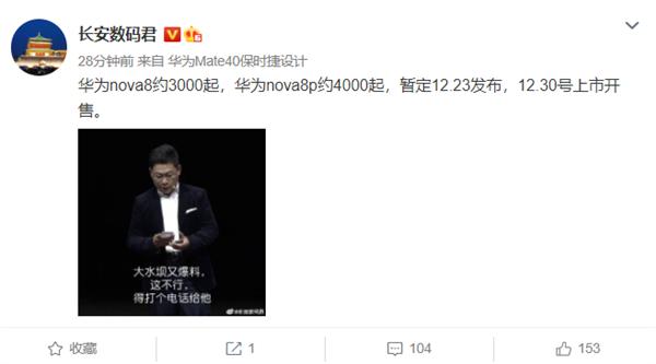 Бюджетные флагманы Huawei nova 8 уже на подходе. Продажи стартуют до конца декабря