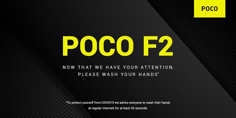В Индии неожиданно анонсировали долгожданный Poco F2 и посоветовали мыть руки